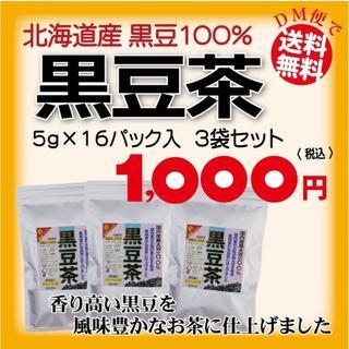 豆茶ティーバッグ16パック×3袋/北海道産黒豆100%でノンカフェイン!(茶)