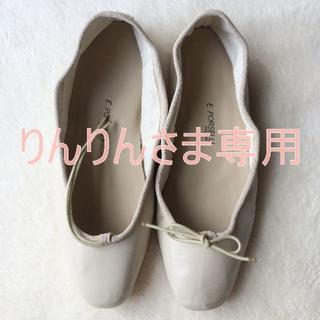りんりんさま専用 スモーキーホワイト/37(バレエシューズ)