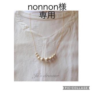 nonnon様 専用ページ(ネックレス)