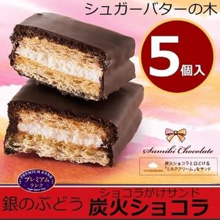 シュガーバターの木 ショコラがけサンド 炭火ショコラ 5個