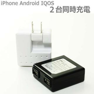 スマホ充電 ACアダプター 2ポート(バッテリー/充電器)