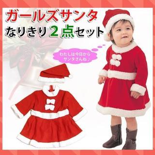 値下げ!【素材もこもこタイプ】サンタ コスプレ 子供 ベビーサンタ 女の子(衣装一式)