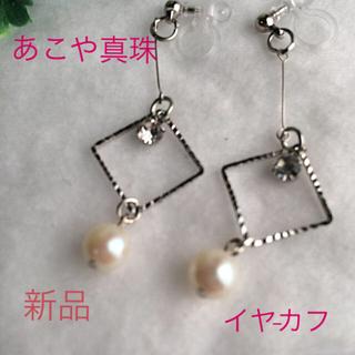 あこや真珠 のイヤカフ 新品  特別限定クリスマスセール(イヤーカフ)