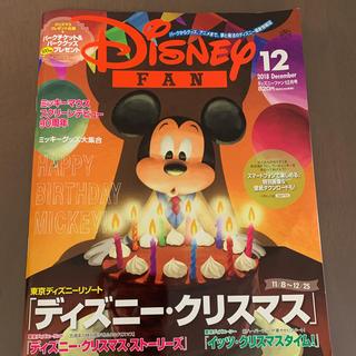 ディズニー(Disney)のdisney fan 12月号 ディズニークリスマス(アート/エンタメ/ホビー)