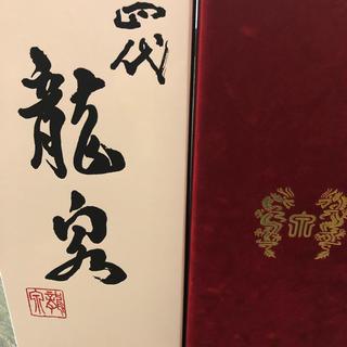 十四代 龍泉&双虹 (メイタツさん専用)(日本酒)