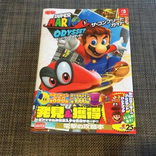ニンテンドースイッチ(Nintendo Switch)のEMU様 専用☆スーパーマリオ オデッセイ ☆ザ・コンプリートガイド(その他)