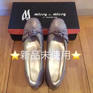 マドラス(madras)の⭐️新品未使用⭐️マドラス missy des missy 23cm 3E(ハイヒール/パンプス)