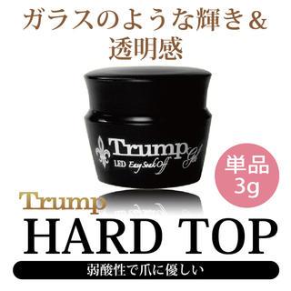 """新品 国産】Trump ハードクリアージェル """"ガラスのような輝き&透明感""""(カラージェル)"""