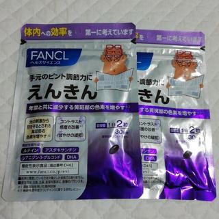 ファンケル(FANCL)のえんきん 30日分 2袋(その他)