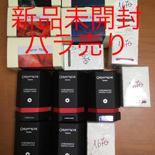 カランダッシュ(CARAN d'ACHE)の万年筆 高級インク まとめ買い バラ売り可 新品未使用(ペン/マーカー)