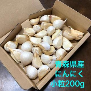 青森県産にんにく  バラ小粒200g