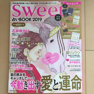 Sweet 占いBOOK 2019(趣味/スポーツ/実用)