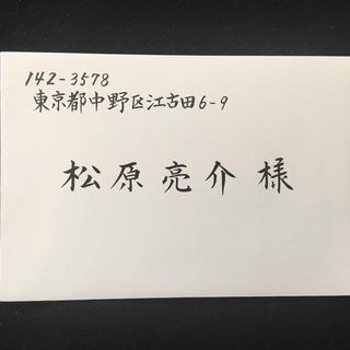 みー様専用*招待状(その他)