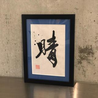 命名書 晴くん(絵画額縁)