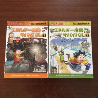 アサヒシンブンシュッパン(朝日新聞出版)のサバイバルシリーズ エネルギー危機のサバイバル1、2(絵本/児童書)