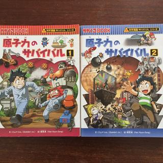 アサヒシンブンシュッパン(朝日新聞出版)の「sabu chan-j 様 専用」原子力のサバイバル 1.2(絵本/児童書)