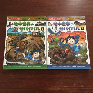 アサヒシンブンシュッパン(朝日新聞出版)の「sabu chan-j様 専用」地中世界のサバイバル 1.2(絵本/児童書)