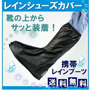 【L】レインシューズカバー 携帯レインブーツ(長靴/レインシューズ)