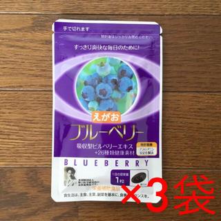 エガオ(えがお)のえがお ブルーベリー 31粒×3袋(その他)