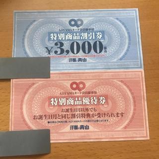 アオヤマ(青山)の洋服の青山 割引券 3000円分 プラス(ショッピング)
