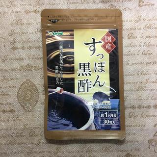 国産すっぽん 黒酢  1ヵ月分(アミノ酸)