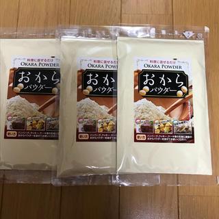 おからパウダー   超微粒子!  100g✖️3袋(豆腐/豆製品)