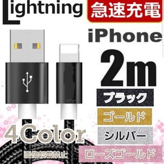 アイフォーン(iPhone)の【2本セット】ブラック×2(バッテリー/充電器)