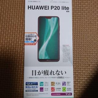 Huawei  P20 lite  ブルーライトカット保護シール(保護フィルム)