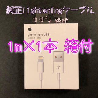 アイフォーン(iPhone)の【箱1】  ケーブル 純正(バッテリー/充電器)