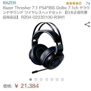 Razer ゲーミングヘッドセット(ヘッドフォン/イヤフォン)