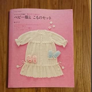 ベビー服とこものセット はじめてのかぎ針編み男の子と女の子(趣味/スポーツ/実用)
