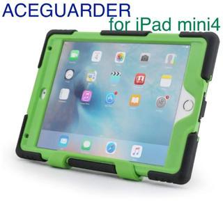 【新品】ACEGUARDER♡iPad mini4ケース防水防塵耐衝撃(iPadケース)