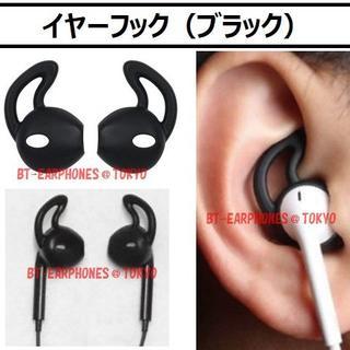 ★ブラック EarPods対応 シリコン製 イヤーフック(カバー) x 1ペア(ヘッドフォン/イヤフォン)