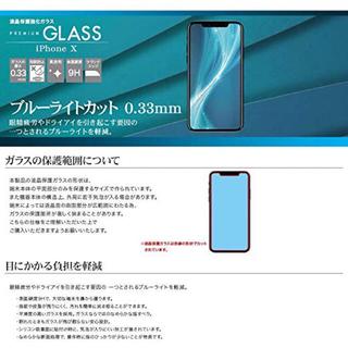 アイフォーン(iPhone)の☆iPhone X ガラス ブルーライトカット40% カットフィルム(保護フィルム)