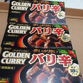 期間限定ゴールデンカレーバリ辛3箱(調味料)