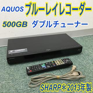 送料無料*SHARP ブルーレイレコーダー アクオス 2013年製*(ブルーレイレコーダー)