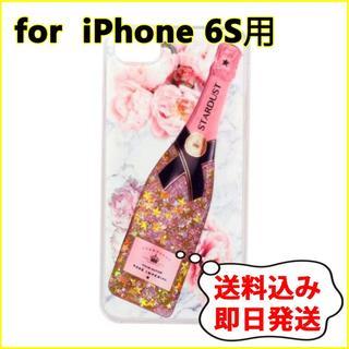 【iPhone 6S】シャンパン 星グリッターがゴージャスなスマホケース(iPhoneケース)