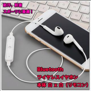 ☆大流行中☆ bluetooth ワイヤレス イヤホン 白x白(ヘッドフォン/イヤフォン)
