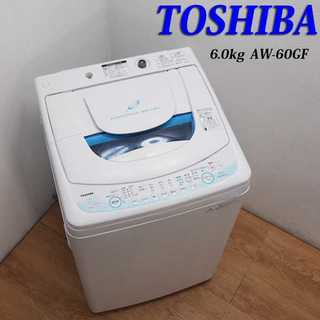 中容量6.0kg 洗濯機 ステンレス槽 KS04(洗濯機)