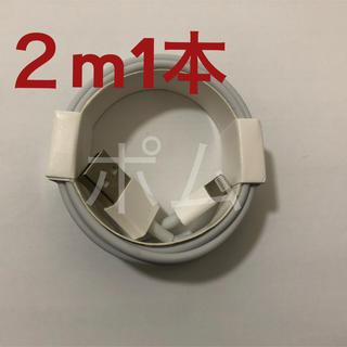 ライトニングケーブル 2m1本 iPhone Foxcfoon 純正同等品(バッテリー/充電器)