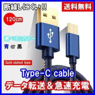 新★ ★Type-C cable★急速・充電ケーブル 1.2m(バッテリー/充電器)
