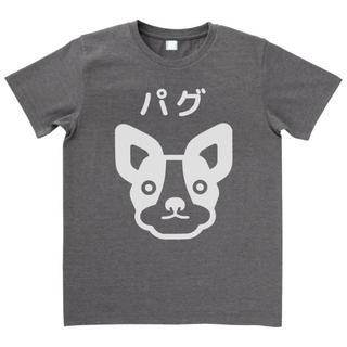 おもしろ Tシャツ チャコールグレー 459(Tシャツ/カットソー(半袖/袖なし))