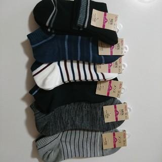 靴下6足セット(ソックス)