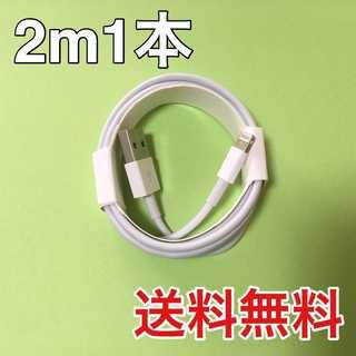 【純正品】iPhoneライトニングケーブル充電器2m1本Apple同等品(バッテリー/充電器)