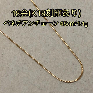 【日本製18金/K18刻印あり】18金/45cmベネチアンチェーン(ネックレス)