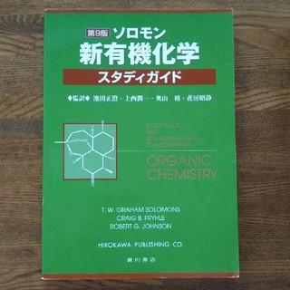 ソロモン新有機化学 スタディガイド 第9版(健康/医学)