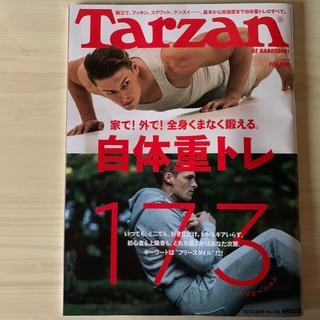 Tarzan 2018 12/13 発売☆(趣味/スポーツ)