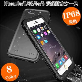 iphone SE/5s/5対応 防水ケース(iPhoneケース)