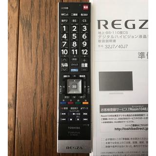 トウシバ(東芝)の【REGZA】リモコン(テレビ)