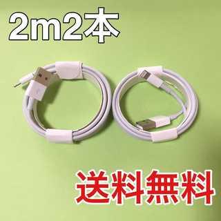 【純正品】iPhoneライトニングケーブル充電器2m2本Apple同等品(バッテリー/充電器)